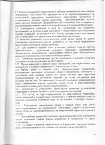 приказ мо рф 300 от 2013 руководство по учету скачать - фото 7