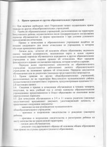 приказ мо рф 300 от 2013 руководство по учету скачать - фото 6