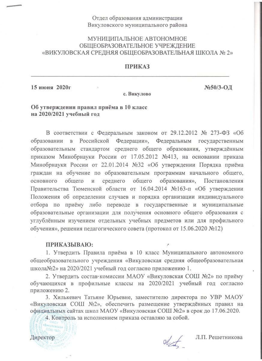 Об утверждении правил приема в 10 класс в 2020-2021 уч.году